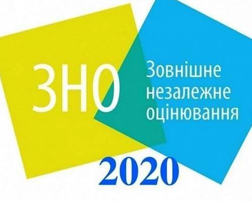 ДПА У ФОРМІ ЗОВНІШНЬОГО НЕЗАЛЕЖНОГО ОЦІНЮВАННЯ 2020
