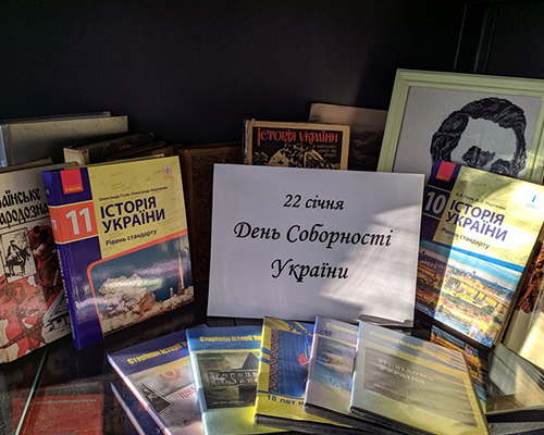 Книжкова виставка до Дня Соборності України