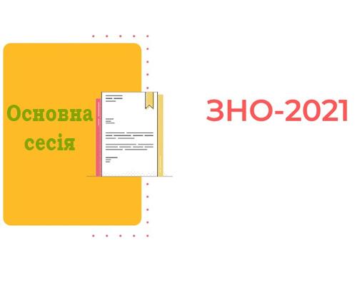 Основна сесія ЗНО-2021
