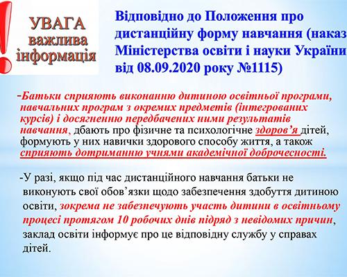 Відповідно до положення про дистанційну форму навчання (наказ Міністерства освіти і науки України від 08.09.2020 р. №1115).