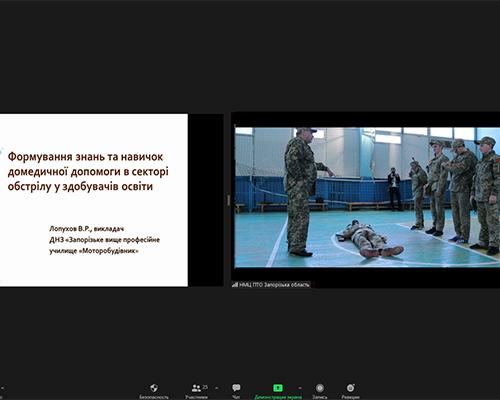 Обласний онлайн-семінар викладачів предмету «Захист України»