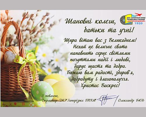 Вітання з Великоднем від директора ДНЗ «Запорізьке ВПУМ»